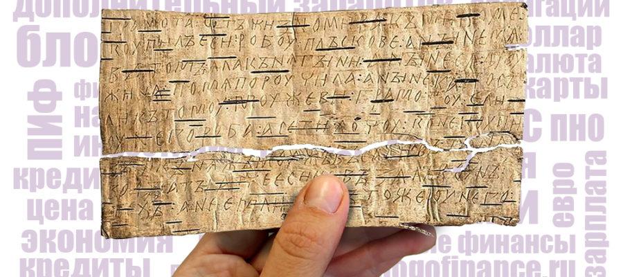 Как понять и прочитать свой расчетный листок